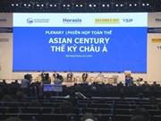 2018年亚洲经济合作论坛在越南平阳省举行