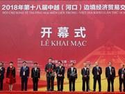 2018年第十八届越中(河口)边境经济贸易交易会开幕