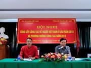 旅老越南人加强团结共促发展