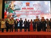越南天主教团结委员会举行见面会庆祝2018年圣诞节