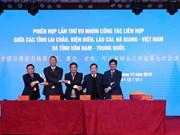 越南边境地区4省与中国云南省加强友好合作关系
