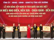 海阳省毛田文庙和碑庙-苏庙-监寺遗迹群荣获国家级特殊遗迹证书