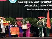 阮氏金银向中央南方局民医委员会授予人民武装力量英雄称号