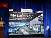 2018年国家创新创业竞赛总决赛在胡志明市举行