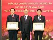 越共中央办公室荣获老挝劳动勋章