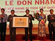 广治省阮主遗迹正式成为越南国家级历史遗迹
