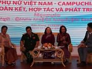 越柬两国妇女进行交流 增进团结、合作 共促发展