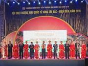 2019年越南西北国际贸易展拉开序幕