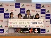 越竹航空将于本月底开通飞往日本茨城县的国际包机航线