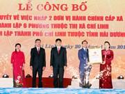 志玲正式成为海阳省直辖县级市