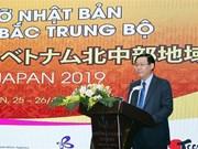 越南政府副总理王廷惠: 为日本伙伴扩大在北中部的经营投资合作创造便利条件