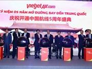 阮春福出席越捷航空开通中国航线5周年盛典