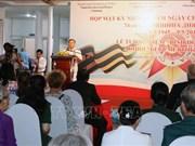胡志明市举行反法西斯战争胜利74周年纪念见面会