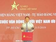 """庆祝""""越南人支持越南货""""运动实施10周年系列活动正式启动"""