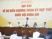 第十四届国会第七次会议将集中立法工作