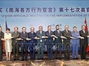 落实《东海各方行为宣言》第十七次高官会在中国举行