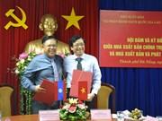 越老两国加强出版领域的合作