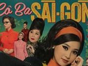 越南影片《西贡三姐》给英国观众留下深刻印象
