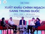 正规出口——越南西部农产品进军中国市场的有效途径