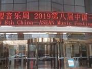2019年东盟中国音乐周在中国南宁举行