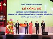 广宁省锦普市完成2018年新农村建设任务