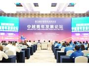 越中青年发展论坛在中国贵州举行