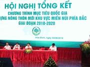 制定特殊优惠政策 协助北部山区实现新农村建设目标