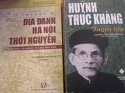 今年越南书籍颁奖仪式在河内举行