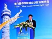越南参加2012年中国国际中小企业博览会