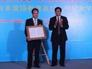 越南平阳省越日语言与人力培训学院问世