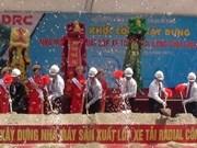 越南首家子午线轮胎制造厂正式竣工投产