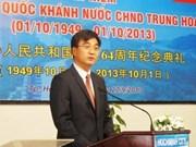 中国国庆64周年庆祝活动在胡志明市隆重举行