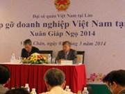 越南企业见面会在老挝举行