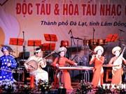 2014年民族乐器独奏与合奏大联欢结果揭晓