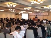 越日贸易与投资促进会在日本举行