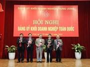 越南全国企业口党委会议在河内召开