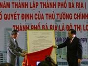 越南巴地—头顿省巴地市正式成为二线城市