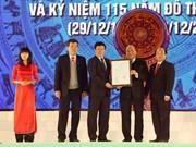 越南永福省永安市正式成为二线城市