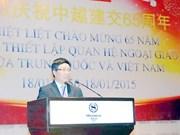 越南政府副总理范平明出席越中建交65周年招待会