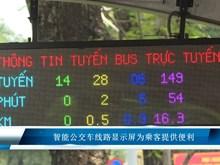 智能公交车线路显示屏为乘客提供便利