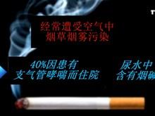 儿童——最可怜的被动吸烟者