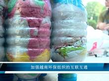 加强越南环保组织的互联互通