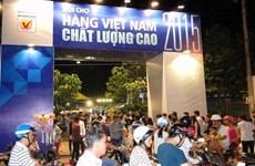 同塔省举行2015年越南高质量产品展销会