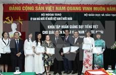 海外越南老师越语培训班开班