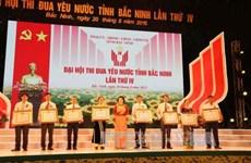越南国会副主席阮氏金银出席北宁省第四次爱国竞赛大会