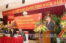 2015-2020年任期越共海外事务党委大会在河内召开