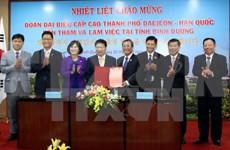 越南平阳省与韩国大田广域市加强合作