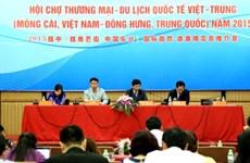2015年越中国际商贸·旅游博览会将在广宁省举行 共设400多间展位