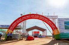 越南远东纺织责任有限公司在越南投建第二家生产厂