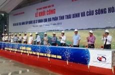 越南开工兴建投资金额1.3万亿越盾的两项交通工程